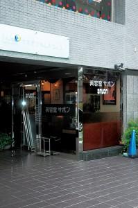 savon_外観