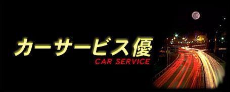 http://software-design.sakura.ne.jp/si01/wp-content/uploads/2015/06/carserviceyuu.jpg